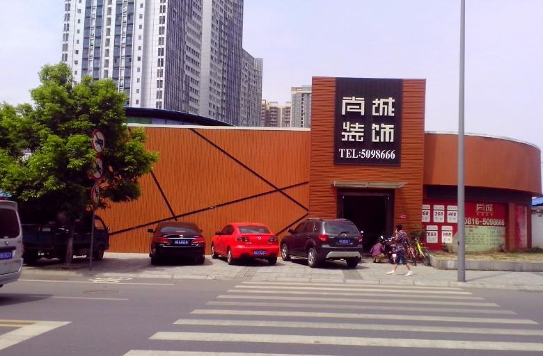 四川尚城装饰装修工程有限公司