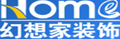 四川幻想家装饰工程有限公司